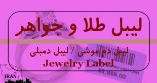 لیبل طلا و جواهرات