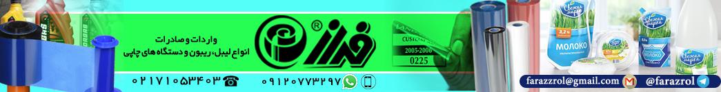 مرجع بزرگ خرید و فروش لیبل | دیجی لیبل