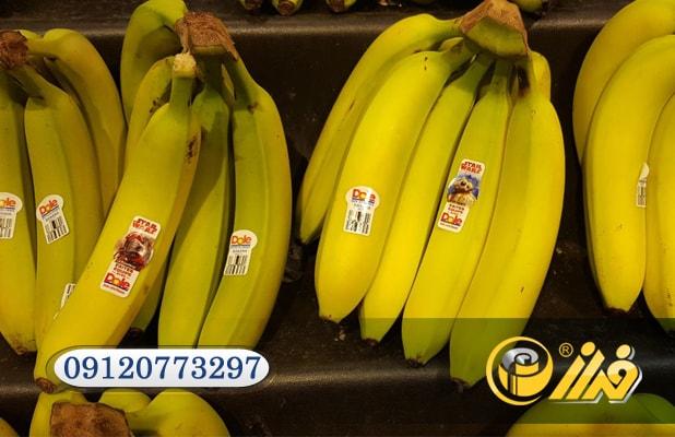 فروش لیبل میوه بسته بندی
