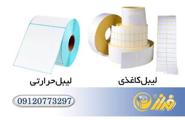 فروش برچسب کاغذی